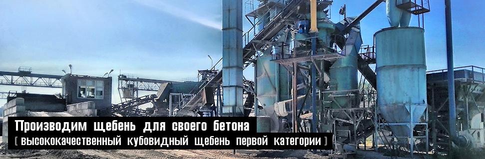 Купить куб бетона в тольятти с доставкой гидроизоляционный бетон виды